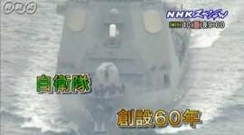 NHKスペシャル「60年目の自衛隊~現場からの報告~」画像5