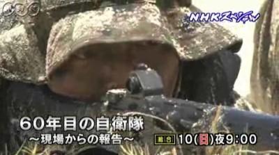 NHKスペシャル「60年目の自衛隊~現場からの報告~」画像7