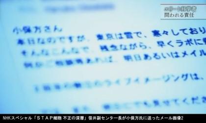 NHKスペシャル「STAP細胞 不正の深層」_笹井芳樹副センタ―長が小保方氏に送ったメール画像2