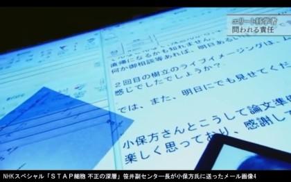NHKスペシャル「STAP細胞 不正の深層」_笹井芳樹副センタ―長が小保方氏に送ったメール画像4