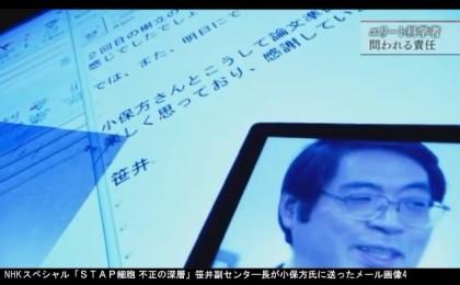 NHKスペシャル「STAP細胞 不正の深層」_笹井芳樹副センタ―長が小保方氏に送ったメール画像5
