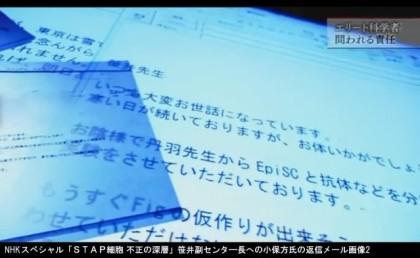 NHKスペシャル「STAP細胞 不正の深層」_笹井芳樹副センタ―長への小保方氏の返信たメール画像2