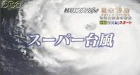 NHKスペシャル|巨大災害<地球大変動の衝撃>スーパー台風_画像1