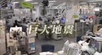 NHKスペシャル|巨大災害<地球大変動の衝撃>巨大地震_画像1