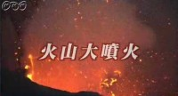 NHKスペシャル|巨大災害<地球大変動の衝撃>火山大噴火_画像1