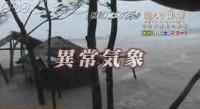 NHKスペシャル|巨大災害<地球大変動の衝撃>異常気象_画像1
