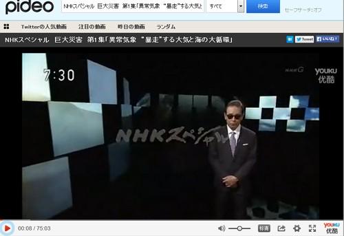 NHKスペシャル|巨大災害<地球大変動の衝撃>異常気象_動画(Youku)画像_2014-9-20リンク変更