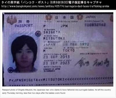 Shigeta.Mitsutoki_Passport-Photo(byBangkokPost)2