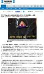 アジア大会_地元女子高生に渡したバッジ「旭日旗」と反発(毎日2014年09月19日)