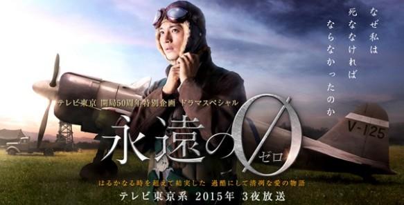 テレビ東京・3夜放送ドラマ「永遠のゼロ」
