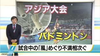 バドミントン会場 「風」巡り混乱(NHKニュース)_<疑惑の風、韓国>1