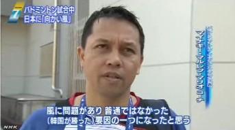 バドミントン会場 「風」巡り混乱(NHKニュース)_<疑惑の風、韓国>4