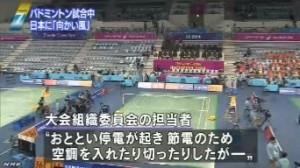 バドミントン会場 「風」巡り混乱(NHKニュース)_<疑惑の風、韓国>5