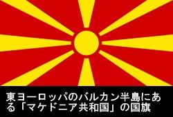 マケドニア共和国の国旗_画像