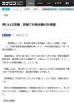 卑わいな言動_容疑で川崎市職員が逮捕_神奈川新聞(20140830)
