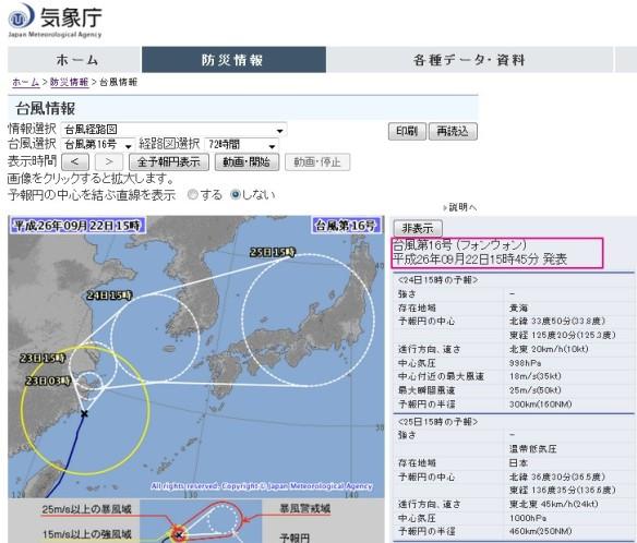台風16号_気象庁5日間進路予想_9月22日15時45分発表