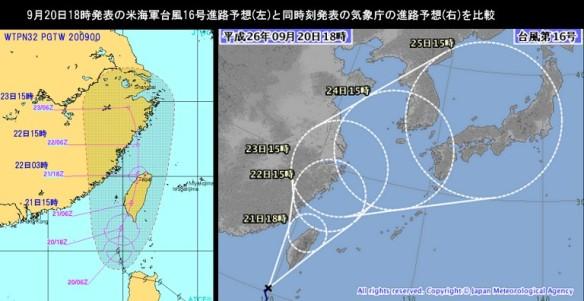 台風16号進路予想図(9月20日18時発表)_米海軍と気象庁の予想図比較