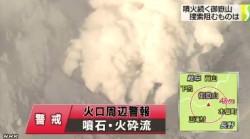 噴石が雨のように降り続き捜索困難_NHK9月29日17時00分