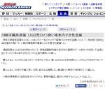 川崎市職員逮捕_USB型カメラ使い電車内で女性盗撮_スポニチ(20140829)