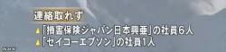 御嶽山 新たに数人が意識不明_NHK9月29日13時38分画像4