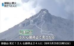 御嶽山 死亡12人 心肺停止24人に_NHK9月29日20時50分_画像1