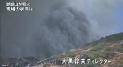 御嶽山_噴火が起きた際の映像2