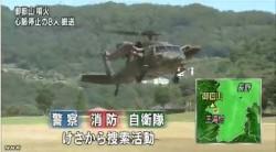 御嶽山噴火 心肺停止の8人ヘリで搬送_NHK9月29日13時01分_画像1