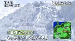 御嶽山噴火 心肺停止の8人ヘリで搬送_NHK9月29日13時01分_画像3