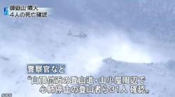 御嶽山噴火 死亡4人の身元判明_NHK9月29日1時39分_画像1