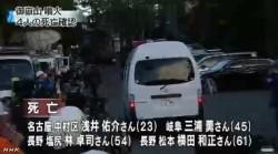 御嶽山噴火 死亡4人の身元判明_NHK9月29日1時39分_画像2