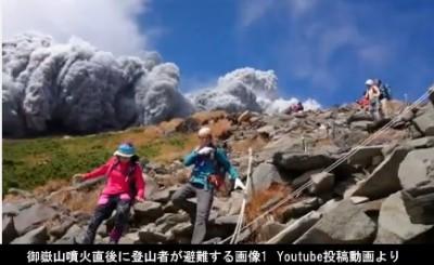 御嶽山噴火直後に登山者が避難する画像1