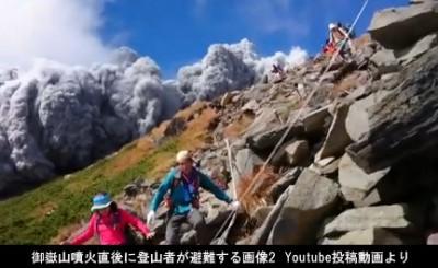 御嶽山噴火直後に登山者が避難する画像2