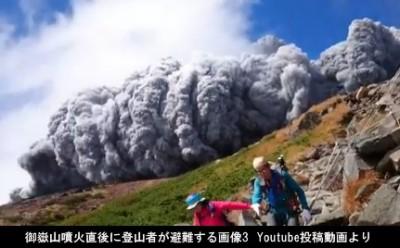 御嶽山噴火直後に登山者が避難する画像3