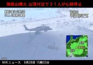 御嶽山噴火<山頂付近で31人が心肺停止>(NHKニュース9月28日15時33分)