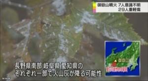 御嶽山噴火<気象庁、御嶽山噴火で降灰予報を発表>(NHKニュース9月28日3時45分)