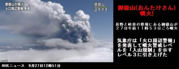 御嶽山(おんたけさん)噴火_NHKニュース画像01