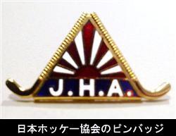 日本ホッケー協会のピンバッジ