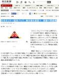 日本ホッケー協会バッジ、旭日旗を連想?韓国で問題視(朝日2014年9月20日)