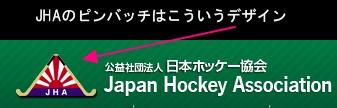 日本ホッケー協会(JHA)のピンバッジのデザイン