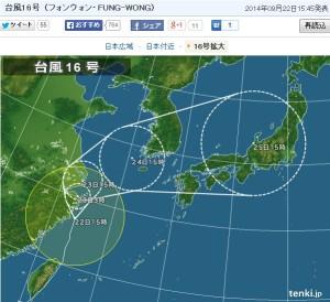 日本気象協会_台風16号進路予想図_9月22日15時45分発表
