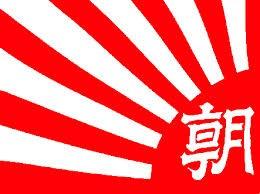 朝日新聞社社旗(大阪本社)の画像