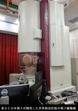 東大と日本電子が開発した世界最高性能の電子顕微鏡_写真