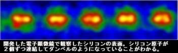 東大と日本電子が開発した世界最高性能の電子顕微鏡でみた「分解能」は0.045ナノメートルの画像