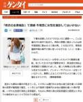 着衣の全身撮影で逮捕、不用意に女性を撮影してはいけない'_日刊ゲンダイ-20140901-1