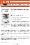 着衣の全身撮影で逮捕、不用意に女性を撮影してはいけない'_日刊ゲンダイ-20140901-2