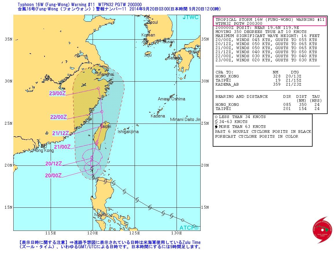 米海軍台風16号進路予想図_警報ナンバー11(日本時間 9月20日12時)