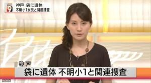 袋の中に遺体_不明女児との関連捜査_神戸(NHKニュース)画像01
