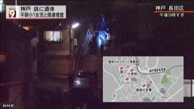 袋の中に遺体_不明女児との関連捜査_神戸(NHKニュース)画像02