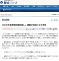 韓国・聯合ニュース_「日本の安保理常任理事国入り 韓国が事実上反対表明」