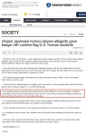 韓国・聯合ニュース_旭日旗ピンバッチの英文記事_ Japanese hockey players allegedly gave badge with wartime flag to S_ Korean students'_20140920
